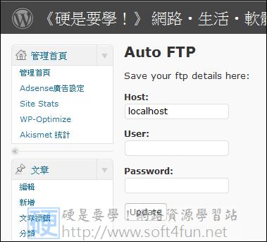 更新外掛或主程式時,自動輸入 FTP 帳號密碼(WordPress外掛) autoftpwordpress