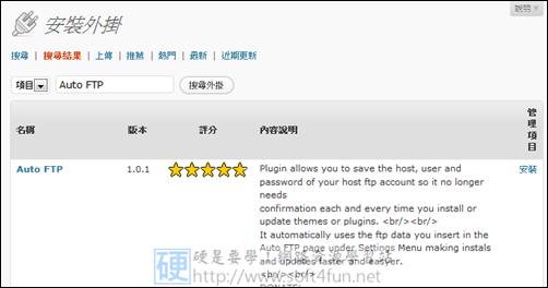 更新外掛或主程式時,自動輸入 FTP 帳號密碼(WordPress外掛) autoftpwordpress02