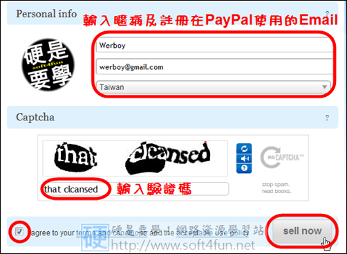 部落格變身網拍賣場,網路行銷 So Easy tinypay04