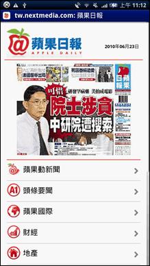 蘋果日報推出手機版介面,可閱讀動新聞、支援橫向瀏覽 1
