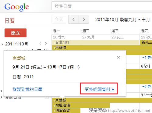 2011 年百貨公司週年慶 檔期 行事曆 more_info