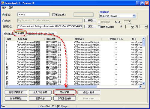 [民生工具] 可擷取28個網路相簿照片的超強軟體 - Fotonetgrab 511724932_3542a88c99