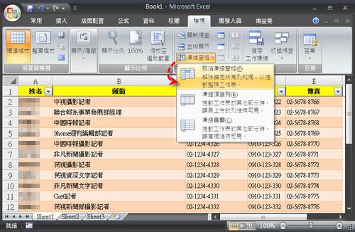 [文書相關] Excel 2007技巧:凍結視窗,固定行列隨心所欲! 2316080373_74bc40f16f