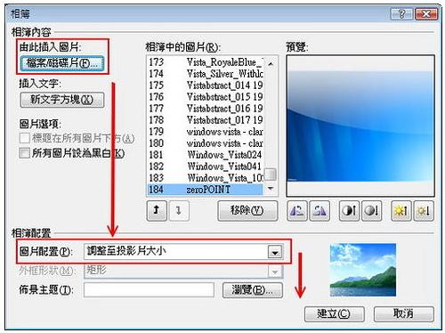 [文書相關] PowerPoint 2007技巧:迅速!5 秒插入100張圖片 1669742217_e607183a39
