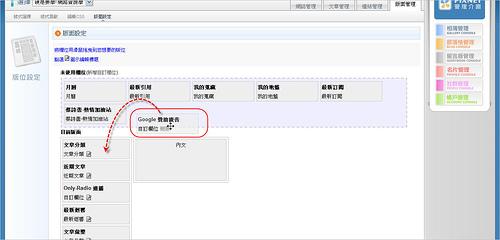 [網路相關] 在Pixnet(痞客幫)網誌系統加入好玩意的方法 502225060_c1bd4a6c40