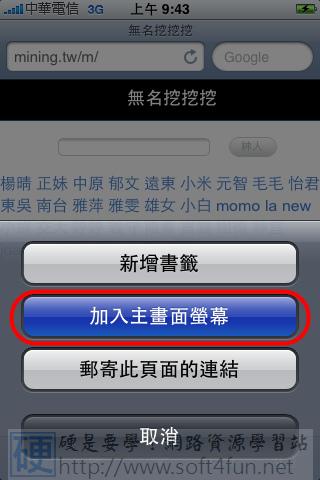 [熱訊速報] 無名挖挖挖 iPhone 新界面,找人瀏覽更方便 3537111299_9c3b488444