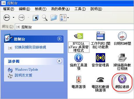 [網路相關] OpenDNS - 讓瀏覽網路更順暢 (二) 設定篇 475190137_5fdc1acdbf_o