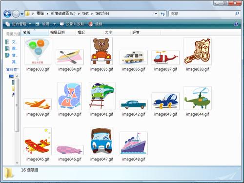 [文書相關] Word 2007技巧:快速抓出Word中的所有圖片! 2051357883_92811b00fd