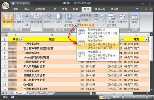 [文書相關] Excel 2007技巧:凍結視窗,固定行列隨心所欲! 2316079795_f084f41215