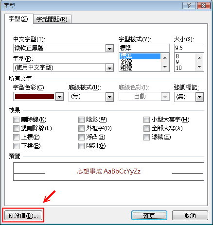 [文書相關] Word 2007技巧:3步改變設定預設字型 2126339797_110c2d4472