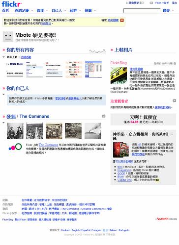 [新訊看板] Flickr 新版首頁悄悄開放瀏覽了… 2924718306_540a59f4e9