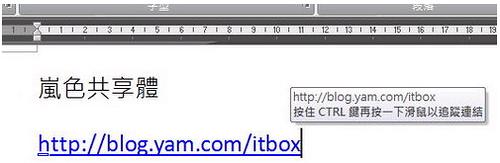 [文書相關]OFFICE 2007技巧:超連結偷偷報 2104677663_483c5a3582