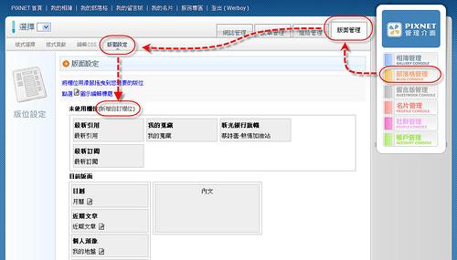 [網路相關] 在Pixnet(痞客幫)網誌系統加入好玩意的方法 501946332_5a7c6cdc91