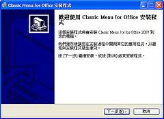 [文書相關] 讓Office 2007的選單重返Office 2003的懷抱 2169105827_f201f47036_m