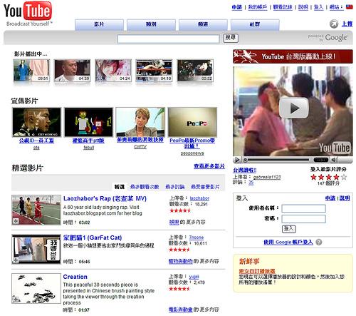 [新訊看板] YouTube台灣版正式登場! 1613438723_d9889f9a93