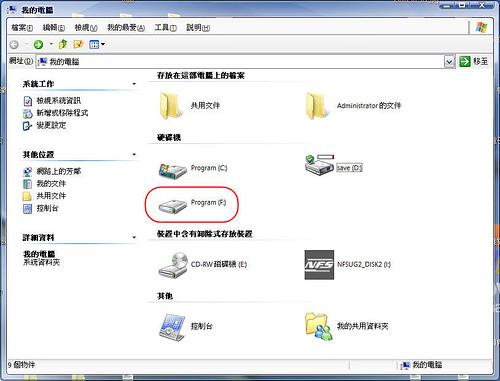 [檔案工具] 快速開啟藏在硬碟深處的資料夾 - Visual Subst 447787360_91d9ae5ce8