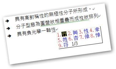 [民生工具] 新注音一直吃字?換上『新酷音輸入法』吧! 471307360_9e06300047_o