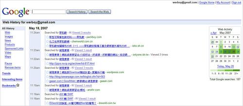 [網站推薦] 讓Google Web history(搜尋記錄)紀錄搜尋過的關鍵字和網頁 505259663_604376cbf4