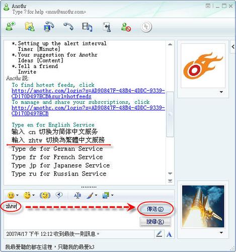 [即時通訊] 教您用GTalk、MSN、SKYPE訂閱RSS,保證無痛手術 462951366_c74d96742f