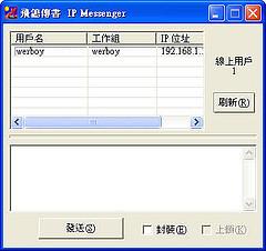 [檔案工具] 區網傳檔/傳訊的得力好手 - IPMessenger 457876234_4e5d0d3c61_m