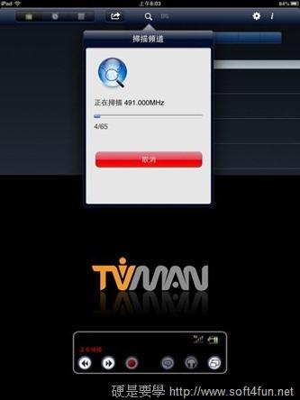 TVman 無線數位電視接收器,用 WiFi 就能看電視 clip_image009