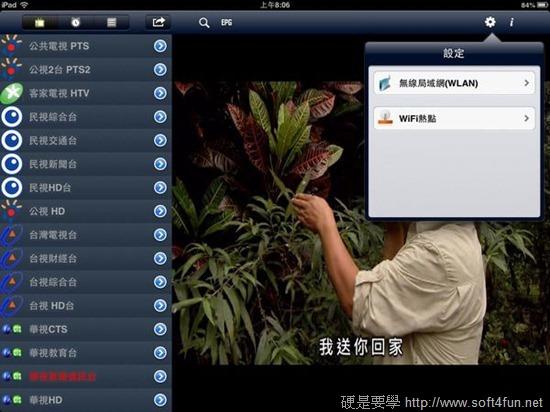 TVman 無線數位電視接收器,用 WiFi 就能看電視 clip_image013
