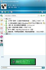 [即時通訊] Windows Live Messneger 8.5 嚐鮮報告+下載連結 517908054_0ad8691d46_m