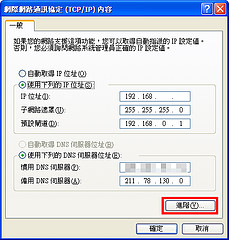 [禁斷秘技]  非HiNet用戶必看! 你的ADSL被降速了嗎? 2398678148_2abf0be148_m