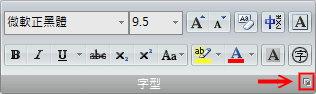 [文書相關] Word 2007技巧:3步改變設定預設字型 2127116746_76e4aee694