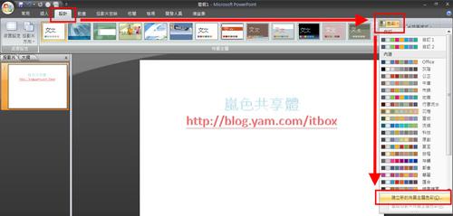 [文書相關] PowerPoint 2007技巧:怎麼超連結的顏色改不了呢? 請看! 2036986870_b411c65fe6