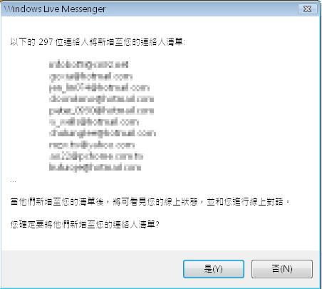 [實用技巧]備份人脈資產:MSN聯絡人 2269425885_7c1e3205f2