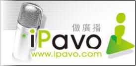 [民生工具] 世界聽我說。我的個人媒體 - iPavo 444892604_96c3a7861c_o