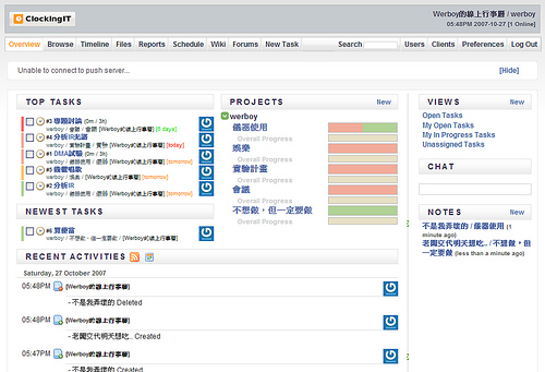 [網站推薦] 超便利網路記事系統,幫你記下所有生活瑣事 - ClockingIt 1807678999_21880a17f1