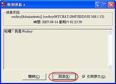 [檔案工具] 區網傳檔/傳訊的得力好手 - IPMessenger 457891561_73776e42b8_m