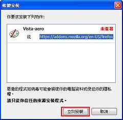 [瀏覽相關] Firefox變成IE,轉換跑道沒煩惱 2162556124_703fd76184_m