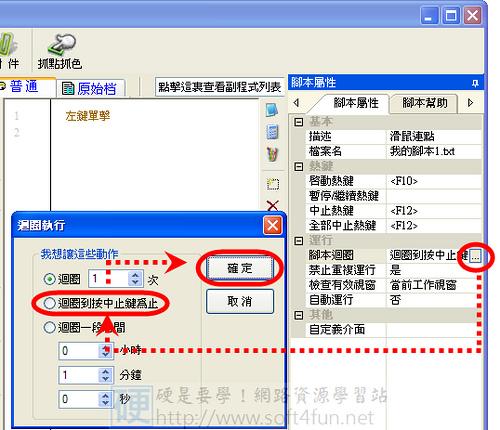 免費按鍵精靈製作滑鼠連點、自動擠房程式教學(以GGC示範) 4072902884_903f76c3d4