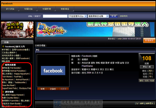 To find facebook games-07