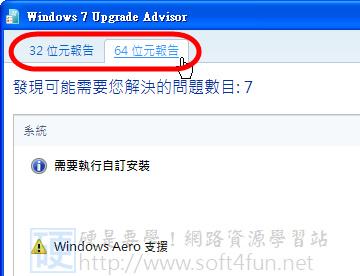 Windows7 Advisor-07