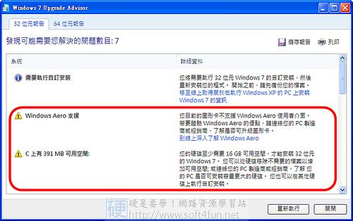 Windows7 Advisor-05