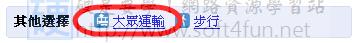 讓 Google 地圖幫您規劃旅行路線 3976638473_510d7fe10c
