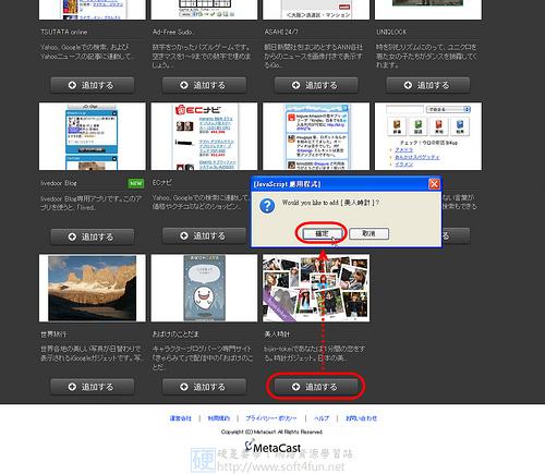 瀏覽器變身正妹計時器,邊上網邊看正妹 3993573166_9b7773cfc2