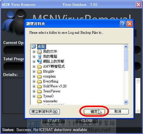 刪除MSN並,幫你砍掉發送病毒訊息的元兇:MSNVirusRemoval 4055682609_d380e935e2