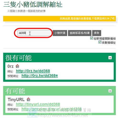 鄉民必備的低調碼還原工具(縮址、簡址還原) 4098110459_d5ecccb83a