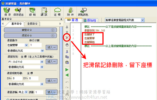 免費按鍵精靈製作滑鼠連點、自動擠房程式教學(以GGC示範) 4072142467_72d73c803e