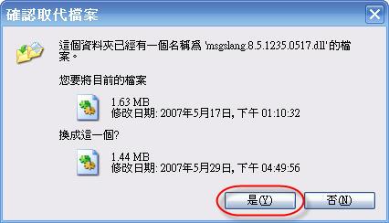 [即時通訊] 還在嘗鮮嗎?快來試用最新的MSN 8.5吧! 519672127_392d1f2a29_o