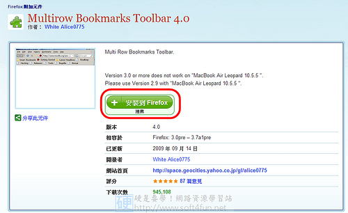 書籤工具列又塞爆,裝上外掛想有幾列就有幾列:Multirow Bookmarks Toolbar 4030129965_887337d2f1