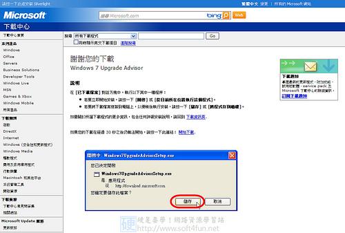 Windows7 Advisor-09