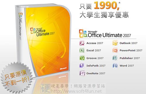 Office 2007 旗艦版學生價殺很大!一套只要1,990 4060262901_b8789825fb