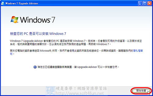 Windows7 Advisor-03