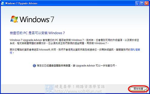 Windows7 Advisor-03